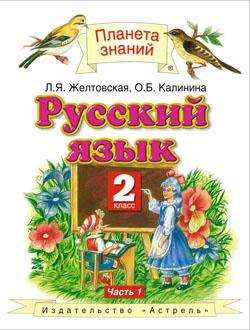Решебник Русский Язык 4 Класс Каленчук