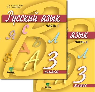 ГДЗ Русский язык за 2 класс Чуракова Н.А