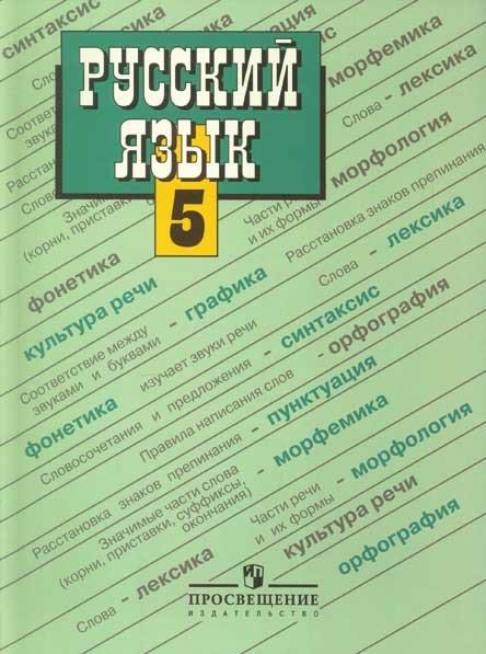 Гдз по русского языка разумовская 5 класс торрент