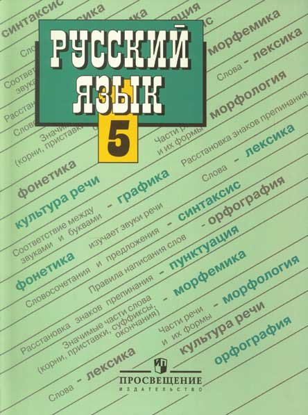 Гдз по русскому языку 2 класс 1