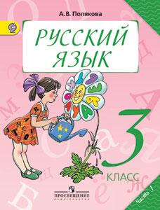Гдз Решебник Русский язык 2 Класс Иванов Кузнецова