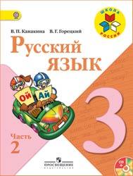 Скачать учебник школа россии 3 класс русский язык
