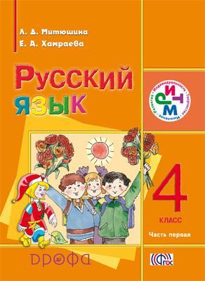 скачать решебник по русскому языку граник,борисенко 5 класс