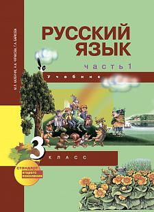 Русский 4 класс автор канакина учебник гдз