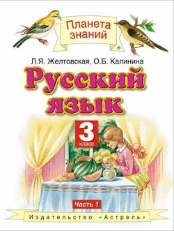 Гдз по русскому языку 3 Класс Чуракова