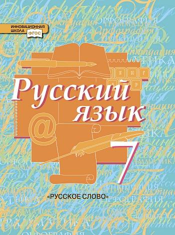 Учебник Русского Языка 9 Пичугов Еремеева