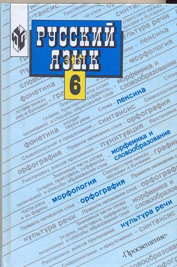 Учебник По Русскому 9 Класс Разумовская