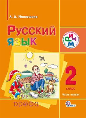 Русский Язык, 1 Класс, Иванов, Евдокимова, Учебник