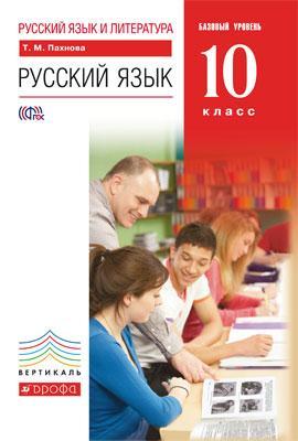 гдз по литературе 10 класс лебедев 2014