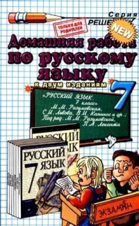 Гдз по русскому языку 8 Класса Львова 2009