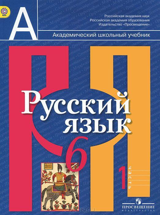 гдз русский язык решебник 6 класс