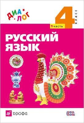 Учебник по русскому языку 7 класс