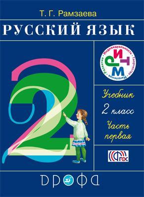 Учебник по русскому языку 2