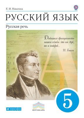 Решебник по русскому языку 7 Класса Львова