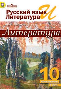 Гусарова российский 10 класс учебник