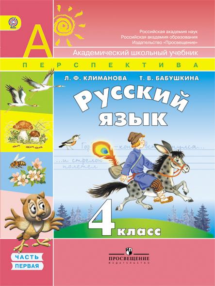 Вентана граф решебник по русскому языку 4 класс