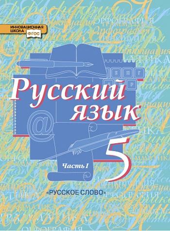 Разумовская Львова ГДЗ по русскому языку