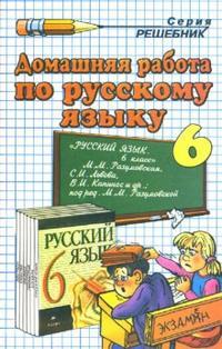Учебник По Русскому 9 Класс Разумовская Гдз