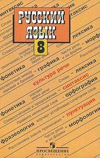 Решебник по русскому языку 8 класс с.г. бархударов
