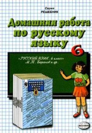 решебник по русскому языку для 3 класса: