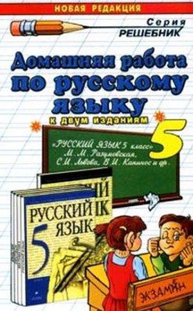 скачать решебник 10 по русскому языку 2006