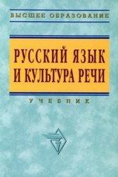 Русский язык и Культура Речи Решебник Гойхмана