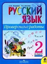 Решебник По Русскому Языку 8 Класса Бархударов Крючков Максимов Чешко