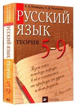 Решебник по русскому языку 6 Класс Бабайцева и Чеснокова