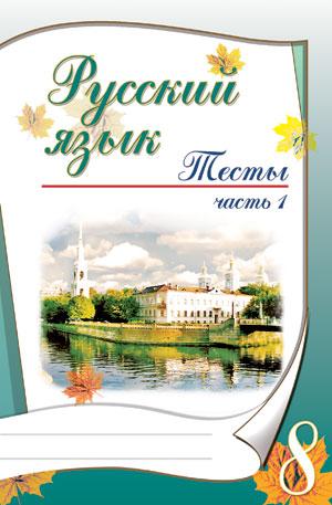 Учебник Русского Языка Второй Класс Бесплатно