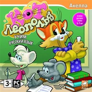 Картинка кот леопольд учим русский
