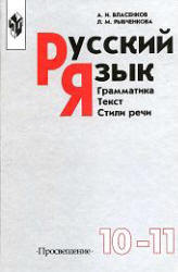 Решебник 10 класс власенков рыбченкова